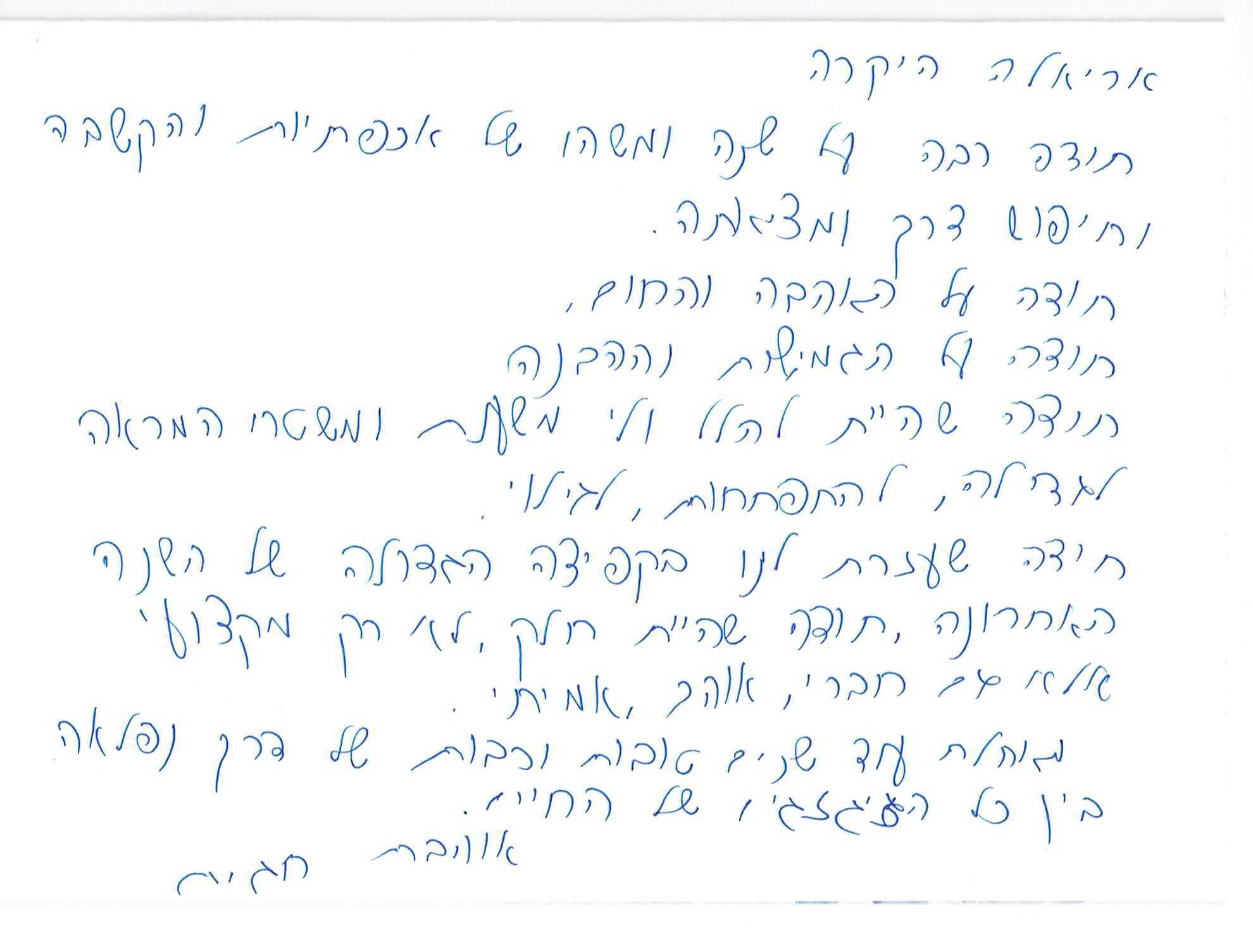 חגית: המלצה על טיפול בשיטת אלבאום - אריאלה ליבנה